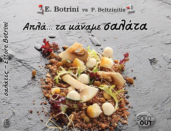 Απλά... Τα Κάναμε Σαλάτα - Ettore Botrini's Book